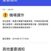<香港>本日(8/13)の香港発着便全便欠航 空港閉鎖 現地時間17時過ぎ発表