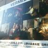 上野の森美術館で2019年2月3日まで開催中の「フェルメール展」に行ってきました!