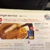 AIR DO 東京ー札幌 機内サービス「濃厚味噌ラーメン」