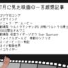 2021/08/05の雑記 7月に見た映画の一言感想