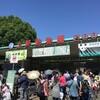 上野動物園に行ったった!@東京旅行