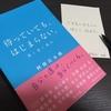 やる気が出るのが怖くて読めない/「待っていても、はじまらない。」阿部広太郎