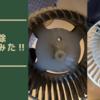 住環境テクノライフ株式会社さんに換気扇掃除をお願いしました!!