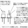 発光ダイオード(LED = Light Emitting Diode)の特徴と仕組み