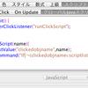 すべてのオブジェクトにOn Click スクリプトを一括適用する方法