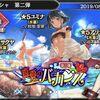 【GEREO】水着ガチャ第2弾  アリサ【水着】、ユミナ(水着)、 サクヤ(水着)について