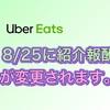 【Uber Eats】2021年8月25日以降の紹介料 / 初回配達で紹介料最大30,000円 / Uber Eats の登録時の招待コードの正しい使い方