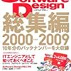 SoftwareDesign総集編を買いました