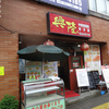 台東区寿町 中華居酒屋 餃子房 興隆の本格四川風マーボー豆腐!!!