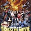 【ディザスター・ムービー! おバカは地球を救う】パロディネタコメディが地球を破壊