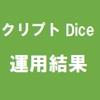 8月21日 クリプトゲームスDice 運用結果