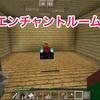 ♯22 エンチャントルーム作成( ゚∀゚ )