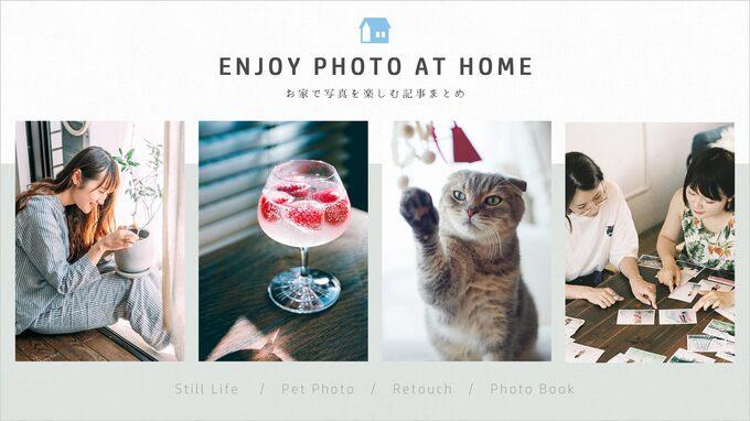 お家で写真を楽しむための記事10選-撮影のコツからレタッチ、フォトブック制作まで