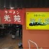 中華料理 翠光苑 ビッグハウス店【閉店】