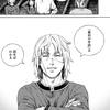 【漫画】「ヴィンランド・サガ」幸村誠:著(既刊24巻まで)大人読みしました。