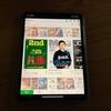 11インチの新iPad Pro2018とdマガジンの組み合わせは最高!