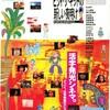 原作本がなかなか置いてなくて 中島みゆきもマルクスもこの映画のイメージが ザ・インディ映画 機会があればぜひ、一度★ビリィ・ザ・キッドの新しい夜明け 1986年 日本
