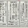 2016/12/19、西日本新聞朝刊、サンヤツ