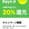 2019年1月版LINE pay 20%残高還元キャンペーン
