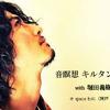 【 告知 】2018.6月7日 神戸『ボイスワークとキールタン』