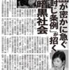 東京都版共謀罪条例