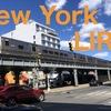 【ロングアイランド鉄道】ニューヨークの鉄道・LIRRについて