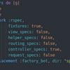Rails の generator 設定を変更してみる