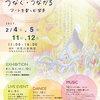 つなぐ・つながる 〜アートで楽しむ笠寺〜 はじまってます!2/4.5.11.12 11:00〜16:00まで