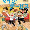 サンドウィッチマンのコントが子供向け絵本になった!「マイク・デービス」親子で笑おう!