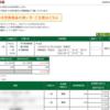 本日の株式トレード報告R2,12,07