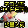 【ファットラボ】激レア!元祖ネコソギプレイ「ネコソギ ウッドモデル」通販サイトに入荷!