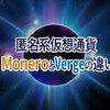 匿名系仮想通貨の大御所Monero(XMR)と新星Verge(XVG)の違いは?