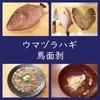 至福の時☆ウマヅラハギの薄造り(刺身)を肝醤油和えで頂く!