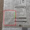 本日8/20の『日経新聞』朝刊二面に私の意見が紹介されました!