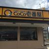 「CoCo壱番屋」でランチ