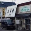 珍来軒/北海道札幌市
