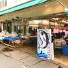 天王町駅【観光・商店街・魚屋】洪福寺松原商店街 「魚幸水産」UOKOH SUISANで新鮮な魚貝類を購入してきた!