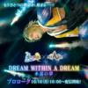 夢の続き「メビウスFF」×「FFX」コラボ「DREAM WITHIN A DREAMー永遠の夢ー」PV公開