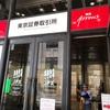 現代に残された数少ない「サヤを取る」方法を8/22の20時から東京証券取引所で無料解説します!