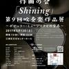 <作曲の会 shining>演奏会情報