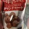 ファミマ:ファミチョコキャラメル風味/まろやかミルク風味のいちごドーナツ/メープルバタードーナツ/お母さんチョコどう?ジャンドゥーヤ