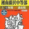 東京&神奈川で中学受験5日目!本日2/5 13:00にインターネットで合格発表をする学校は?