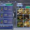 【DFFOO】期間限定ミッションコンプ