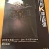 【感想】篠山紀信展「快楽の館」@原美術館