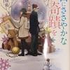 クリスマスを豊かにする小説