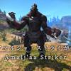 【FF14】 モンスター図鑑 No.143「アマルジャ・ストライカー(Amalk'aa Striker)」