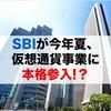 【SBIが今年夏、仮想通貨事業に本格参入!?】