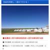 HISの一泊二日、内モンゴル旅行に申し込んじゃった。