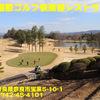奈良県(1)〜奈良国際ゴルフ倶楽部レストラン〜