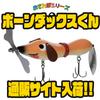 【フィッシュアロー】ウッド製ハンドメイドビッグベイト「ボーンダックスくん」通販サイト入荷!